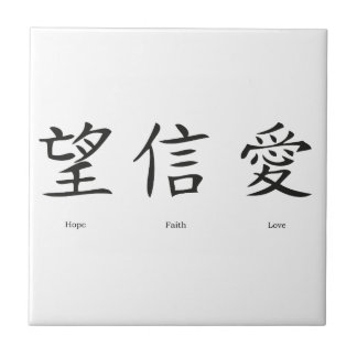 Chinese symbols for love, hope and faith small square tile