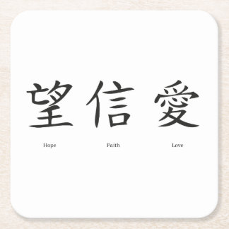 Chinese symbols for love, hope and faith square paper coaster