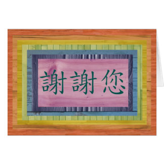 Chinese Thank You Card