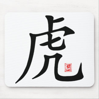 Chinese Tiger Calligraphy Gift Mouse Pads
