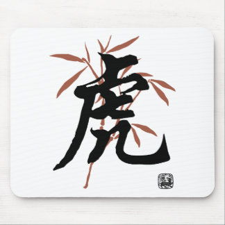 Chinese Tiger Character Mousepad