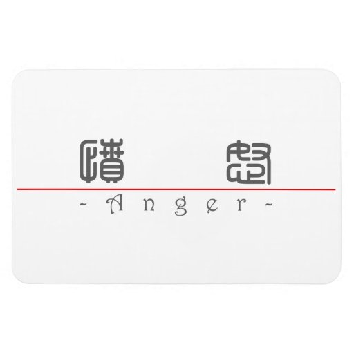 Chinese word for Anger 10037_0.pdf Vinyl Magnets