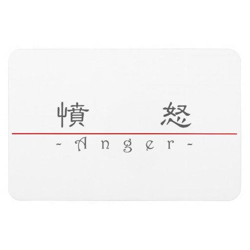 Chinese word for Anger 10037_2.pdf Flexible Magnets