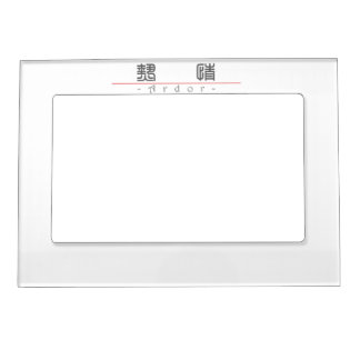 Chinese word for Ardor 10170_0.pdf Magnetic Picture Frames