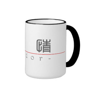 Chinese word for Ardor 10170_0.pdf Mugs