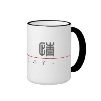 Chinese word for Ardor 10170_0.pdf Mugs
