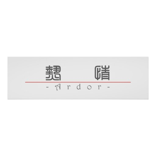 Chinese word for Ardor 10170_0.pdf Print