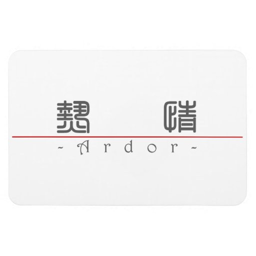 Chinese word for Ardor 10170_0.pdf Magnets