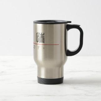 Chinese word for Ardor 10170_0.pdf Stainless Steel Travel Mug