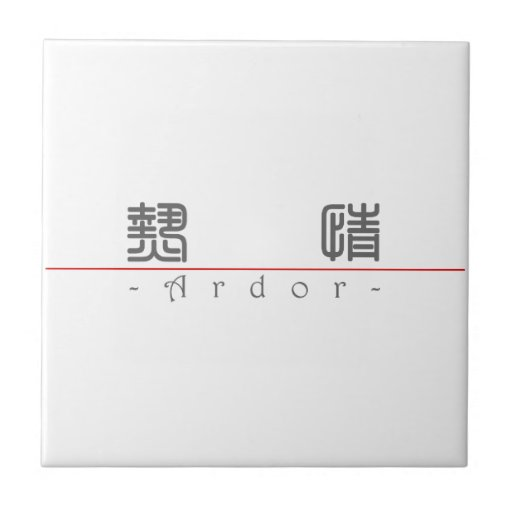Chinese word for Ardor 10170_0.pdf Tile