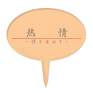 Chinese word for Ardor 10170_1.pdf Cake Topper