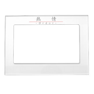 Chinese word for Ardor 10170_1.pdf Magnetic Picture Frames