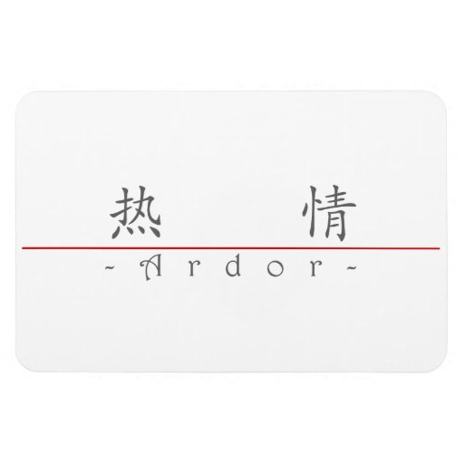 Chinese word for Ardor 10170_1.pdf Magnet