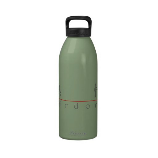 Chinese word for Ardor 10170_1.pdf Drinking Bottle