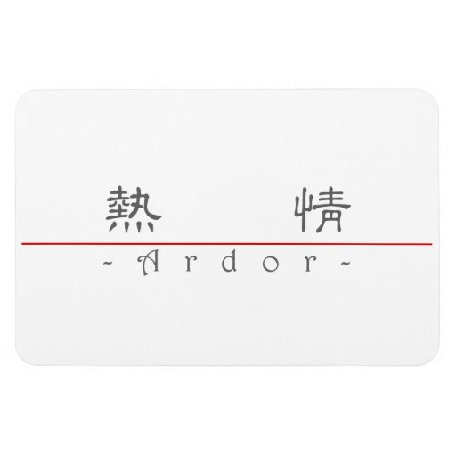 Chinese word for Ardor 10170_2.pdf Rectangle Magnet