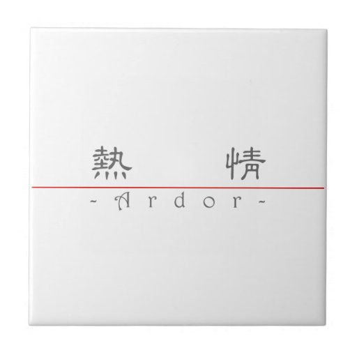 Chinese word for Ardor 10170_2.pdf Tile
