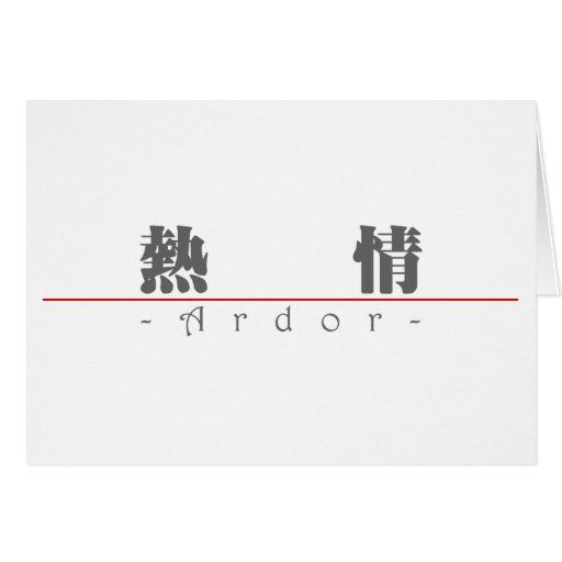 Chinese word for Ardor 10170_3.pdf Cards