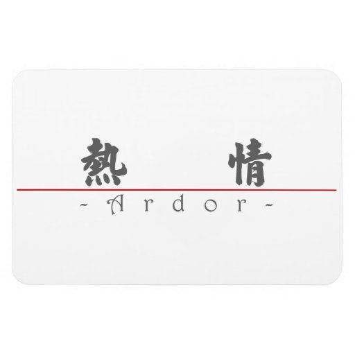 Chinese word for Ardor 10170_4.pdf Vinyl Magnet