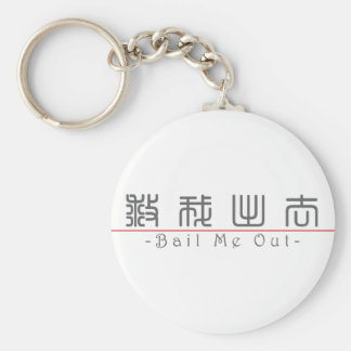 Chinese word for Bail Me Out 10241_0.pdf Keychains