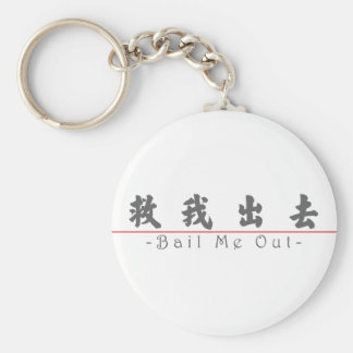 Chinese word for Bail Me Out 10241_4.pdf Keychain