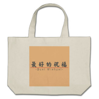 Chinese word for Best Wishes! 10267_4.pdf Bag