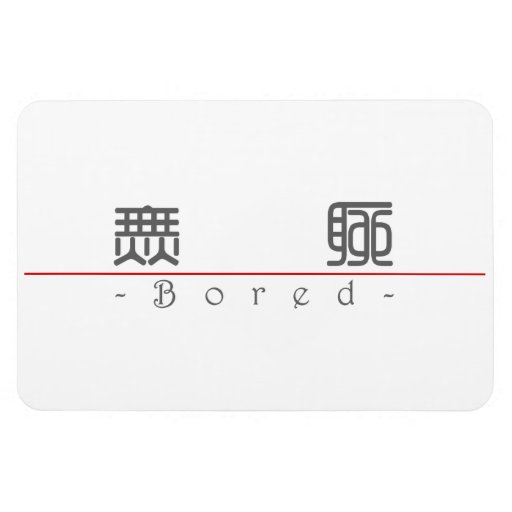 Chinese word for Bored 10044_0.pdf Flexible Magnet