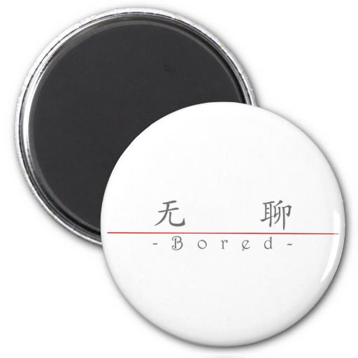 Chinese word for Bored 10044_1.pdf Fridge Magnet