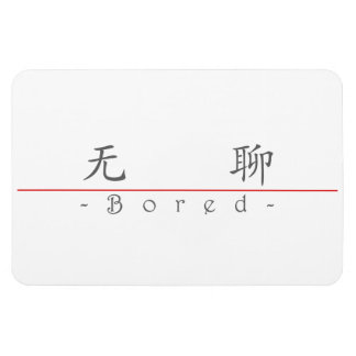 Chinese word for Bored 10044_1.pdf Rectangular Magnet