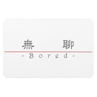 Chinese word for Bored 10044_2.pdf Rectangular Magnet