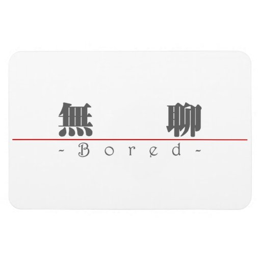 Chinese word for Bored 10044_3.pdf Magnets