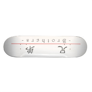 Chinese word for Brothers 10132_2 pdf Skateboards