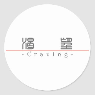 Chinese word for Craving 10234_0 pdf Round Stickers