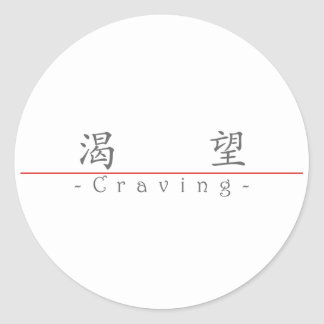 Chinese word for Craving 10234_1 pdf Round Stickers
