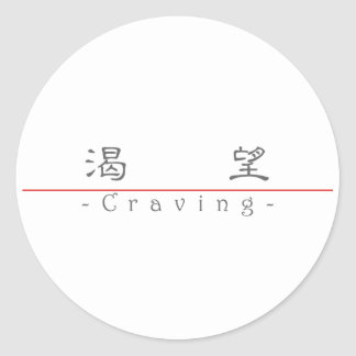 Chinese word for Craving 10234_2 pdf Stickers