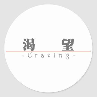 Chinese word for Craving 10234_3 pdf Stickers