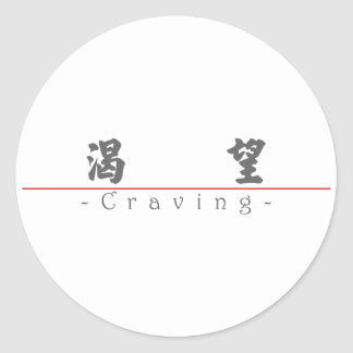 Chinese word for Craving 10234_4 pdf Round Sticker