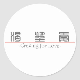 Chinese word for Craving for Love 10235_0 pdf Round Stickers