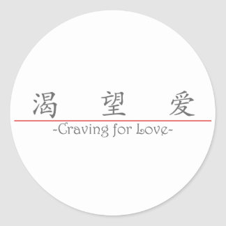 Chinese word for Craving for Love 10235_1 pdf Sticker