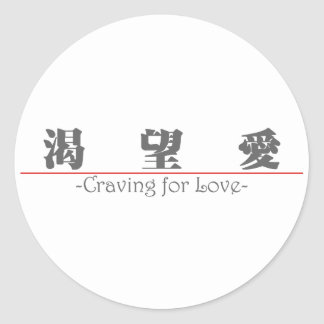 Chinese word for Craving for Love 10235_3 pdf Round Sticker