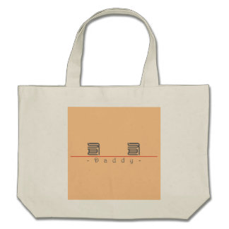Chinese word for Daddy 10130_0.pdf Canvas Bags