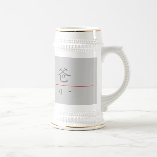 Chinese word for Daddy 10130_1.pdf Coffee Mugs