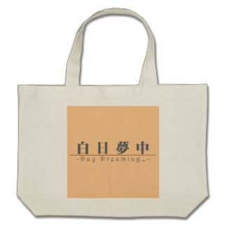 Chinese word for Day Dreaming… 10146_3 pdf Bags