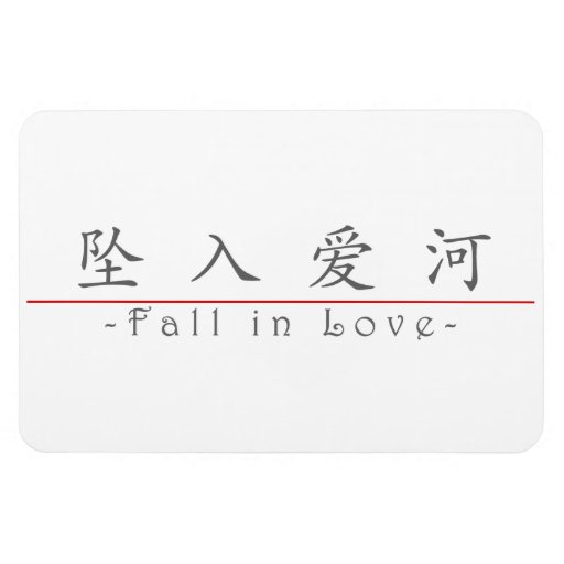 Chinese word for Fall in Love 10197_1.pdf Magnets