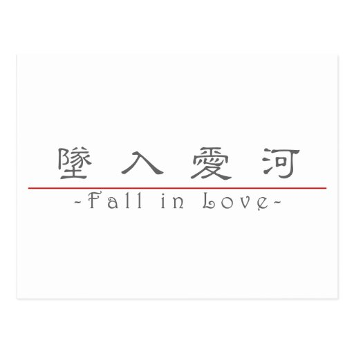 Chinese word for Fall in Love 10197_2.pdf Post Card