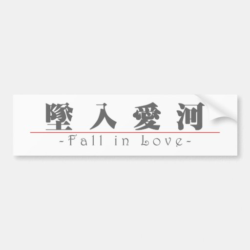 Chinese word for Fall in Love 10197_3.pdf Bumper Stickers