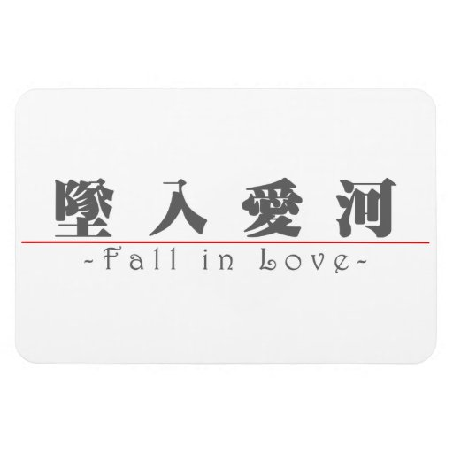 Chinese word for Fall in Love 10197_3.pdf Flexible Magnets
