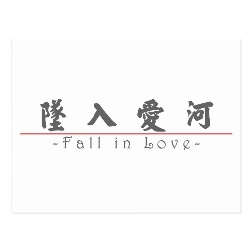 Chinese word for Fall in Love 10197_4.pdf Postcard