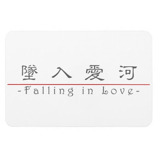 Chinese word for Falling in Love 10202_2.pdf Rectangular Magnet