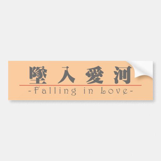 Chinese word for Falling in Love 10202_3.pdf Bumper Stickers