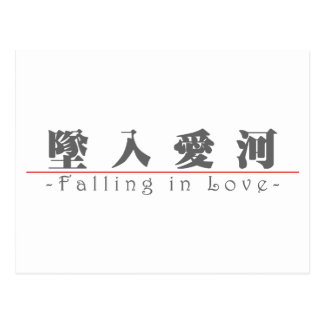 Chinese word for Falling in Love 10202_3.pdf Post Card
